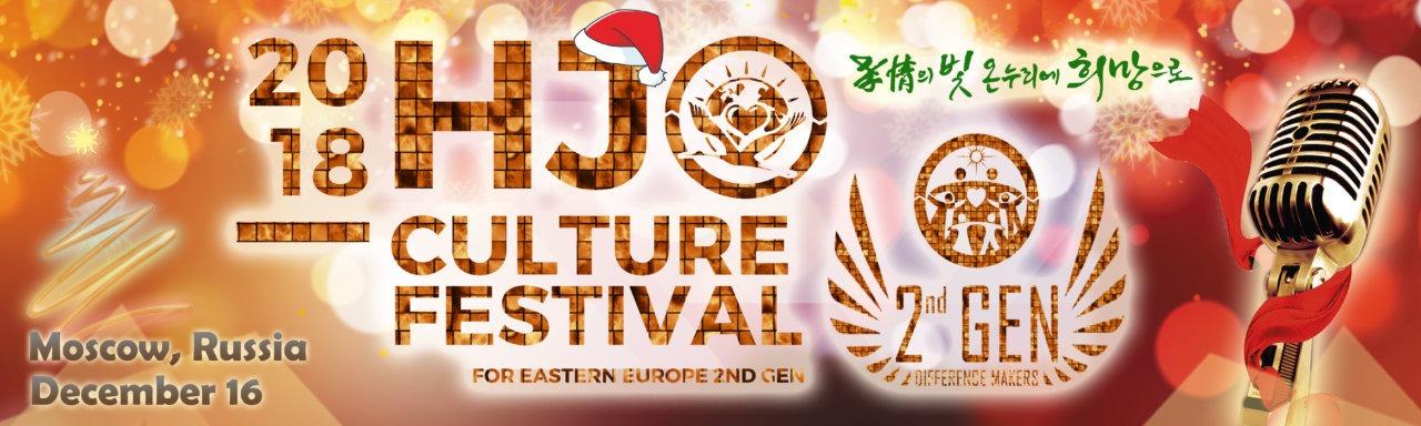 Hyo Jeong Culture Festival